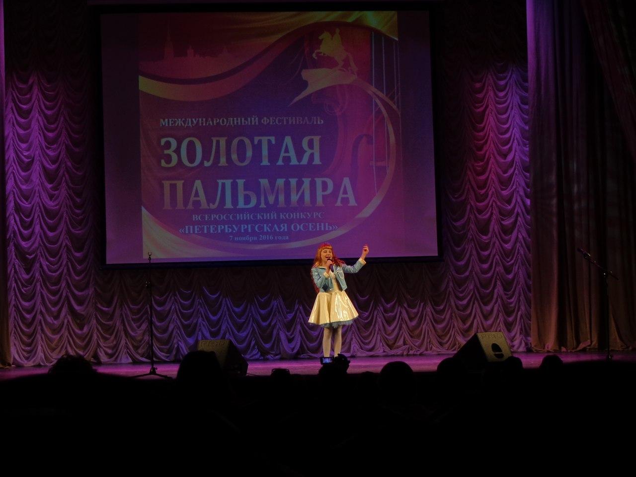 Петербургский конкурс